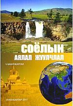 Соёлын аялал жуулчлал