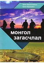 Монгол загасчлал