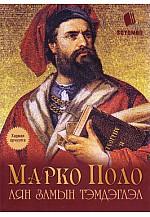 Марко Поло: Аян замын тэмдэглэл