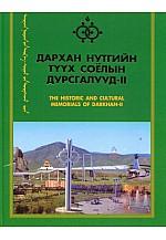 Дархан нутгийн түүх соёлын дурсгалууд-2