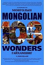 Монголын 108 гайхамшиг