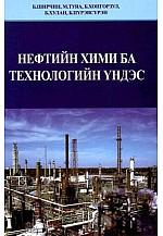 Нефтийн хими ба технологийн үндэс