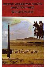 Монгол улсын зүүн бүсийн аялал жуулчлал