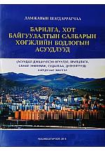 Барилга хот байгуулалтын салбарын  хөгжлийн бодлогын  асуудлууд