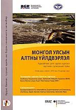 Монгол улсын алтны үйлдвэрлэл