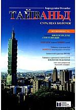 Тайваньд суралцах боломж