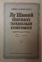 Лү Шюний шагналт зохиолын сонгомол - 3