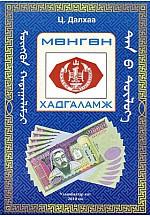 Монголын мөнгөн тэмдэгт мөнгөн хадгаламж