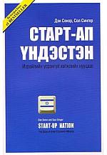 Старт-Ап үндэстэн
