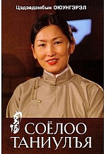 Монгол соёлоо таниулъя
