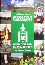 Монгол гайхамшгууд