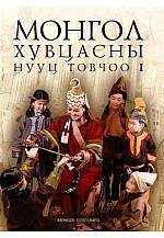 Монгол хувцасны нууц товчоон 1 /  Secret history of Mongol costumes I /