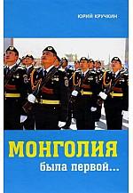 Монголия била первой