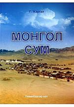 Монгол сум
