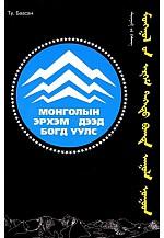 Монголын эрхэм дээд богд уулс