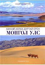 Миний аялах дуртай орон Монгол улс