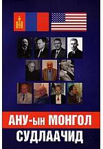 АНУ-ын Монгол судлаачид