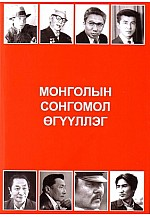 Монголын сонгомол өгүүллэг