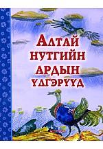 Алтай нутгийн ардын үлгэрүүд