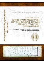 Эртний хаадын үндэслэсэн төр ёсны зохиолыг товчлон хураасан алтантовч хэмээх оршвой