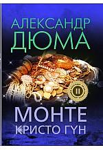 Монте Кристо гүн II