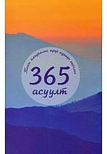 365 асуулт