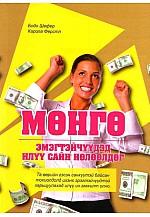Мөнгө эмэгтэйчүүдэд илүү сайн нөлөөлдөг