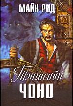 Тэнгисийн чоно