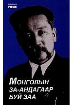 Монголын За-Андагаар буй за