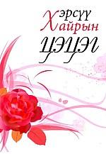 Хэрсүү хайрын цэцэг