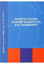 Монгол улсын хэлний бодлого ба хэл төлөвлөлт