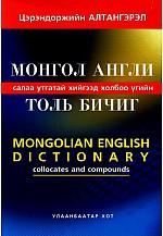 Монгол - Англи салаа үгийн толь бичиг