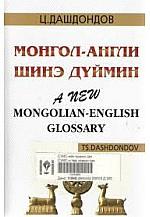 Монгол - Англи шинэ дүймэн