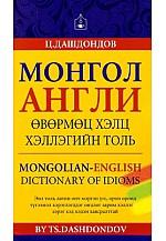 Монгол - Англи өвөрмөц хэлц хэллэгийн толь