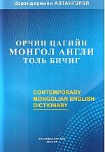 Орчин цагийн Монгол - Англи толь бичиг