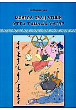Монгол хэлцийн утга тайлах үлгэр