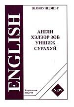 Англи хэлээр зөв уншиж сурахуй