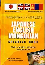 Japan - English - Mongolian speaking book