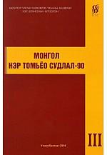 Монгол нэр томьёо судлал - 90