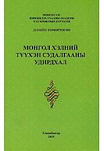 Монгол хэлний түүхэн судалгааны удиртхал