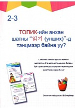 Топикийн анхан шат 2-3