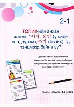 Топикийн анхан шат 2-1
