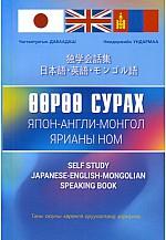 Япон - Англи - Монгол өөрөө сурах ярианы ном