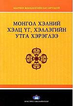 Монгол хэлний хэлц үг, хэллэгийн утга хэрэглээ