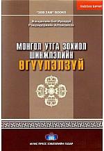 Монгол утга зохиол шинжлэлийн өгүүлэл зүй
