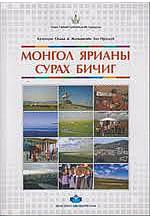 Монгол ярианы сурах бичиг
