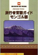 Япон - Монгол ярианы дэвтэр