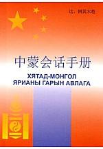 Хятад - Монгол ярианы гарын авлага