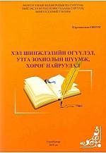 Хэл шинжлэлийн өгүүлэл, утга зохиолын шүүмж хөрөг найруулал