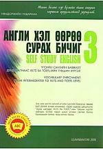 Англи хэл өөрөө сурах бичиг - 3